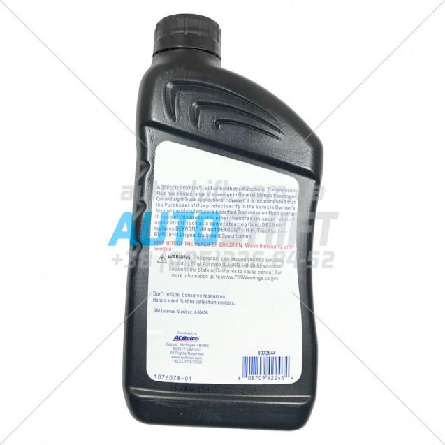 Масло для АКПП ACDelco DEXRON-VI ATF 1L 10-9243