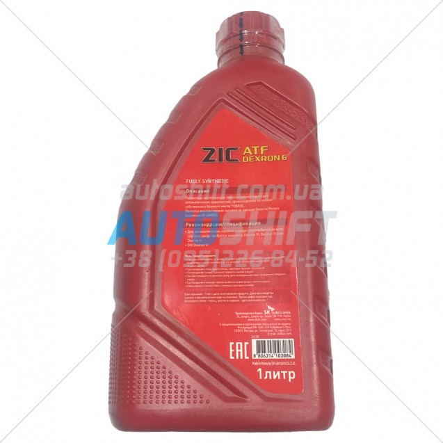 Масло для АКПП ZIC ATF DEXRON 6 1L