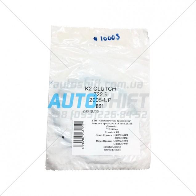 Комплект прокладок K2 Clutch АКПП 722.9 Transtech 861